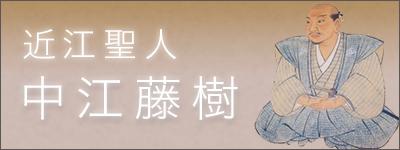 近江聖人中江藤樹の画像