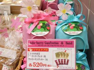 Ado-berry Gaufrettes & Sand