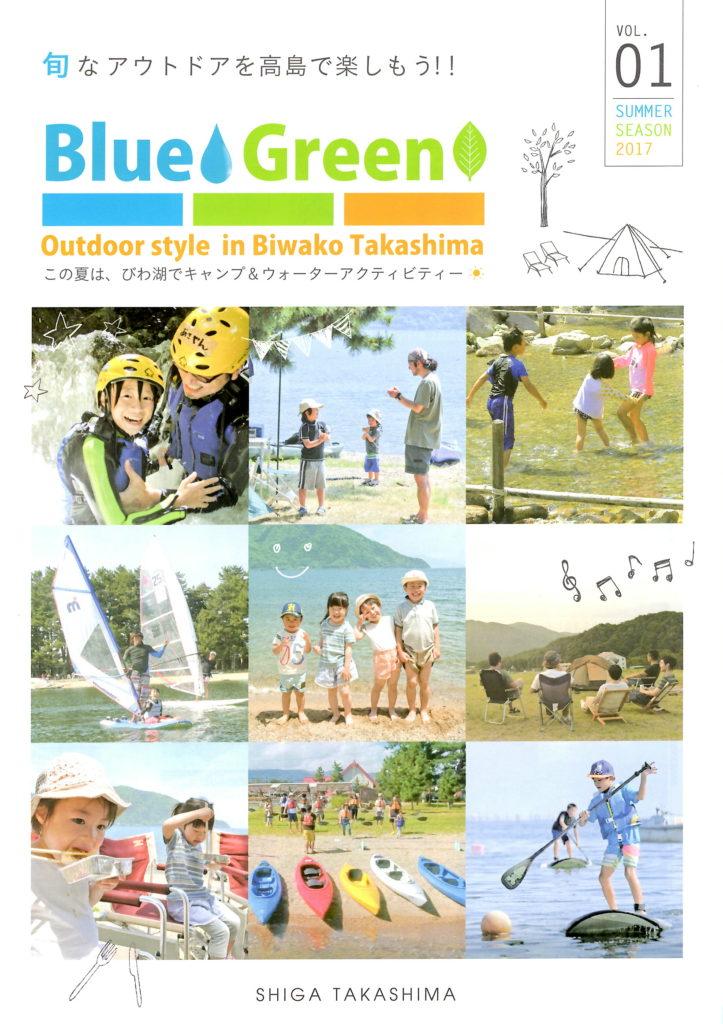 Blue Green サマーイベント2017