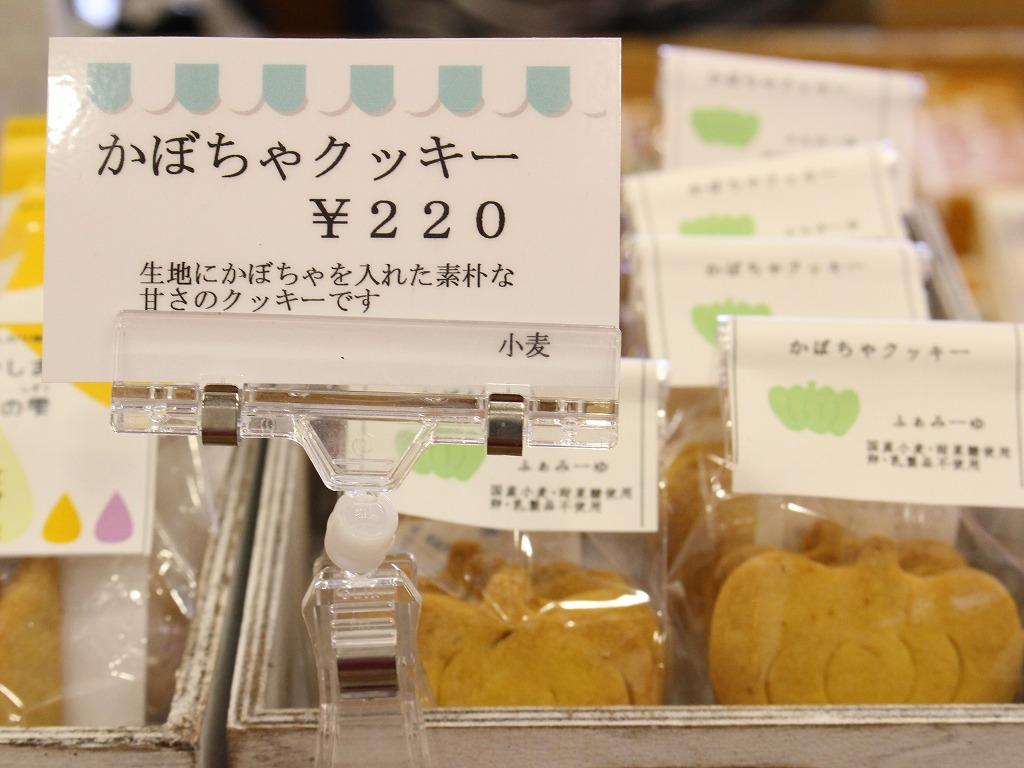 ふぁみーゆ かぼちゃクッキー