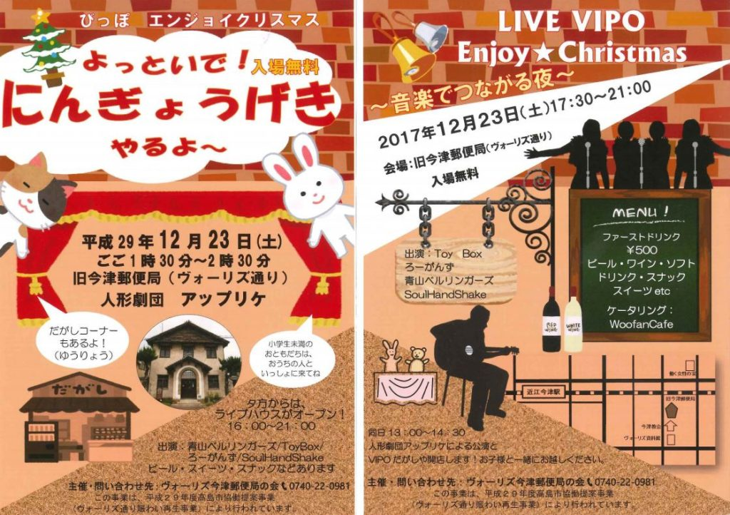 LIVE VIPO Enjoy★Christmas