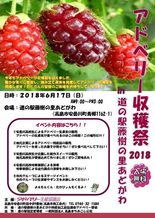 アドベリー収穫祭
