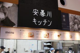 安曇川キッチン
