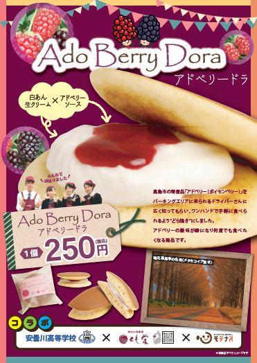 Ado Berry Dra(アドベリードラ)